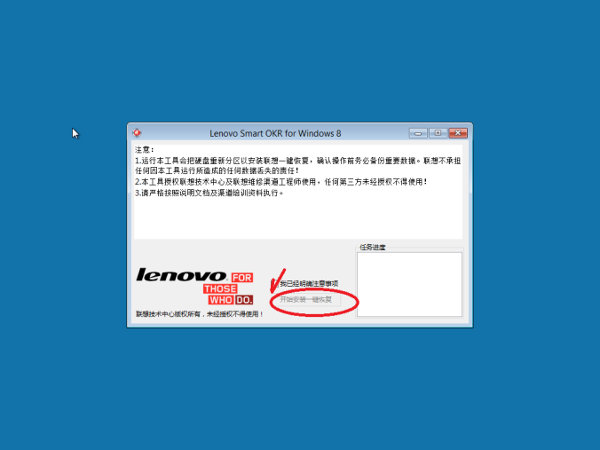 Lenovo Onekey Recovery Download Windows 8 1 ••▷ SFB